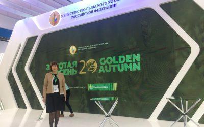 Российская агропромышленная выставка «Золотая осень» в Москве, ВВЦ, 10-13 октября 2018г.