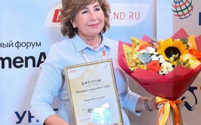 WOMEN AGRO LIVE 2021. Премия «ЖЕНЩИНА ГОДА В АПК»