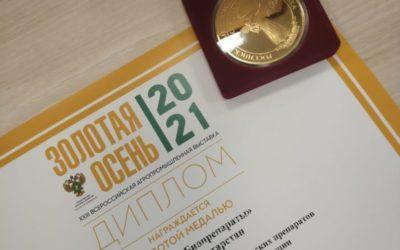 Всероссийская агропромышленная выставка «Золотая Осень -2021»